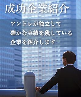 成功企業紹介